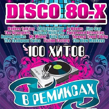 Disco 80-x V Remix (2014)